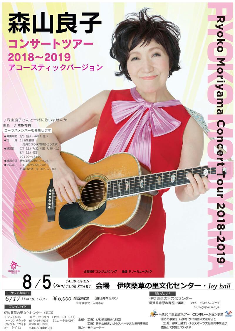 森山良子コンサートポスター
