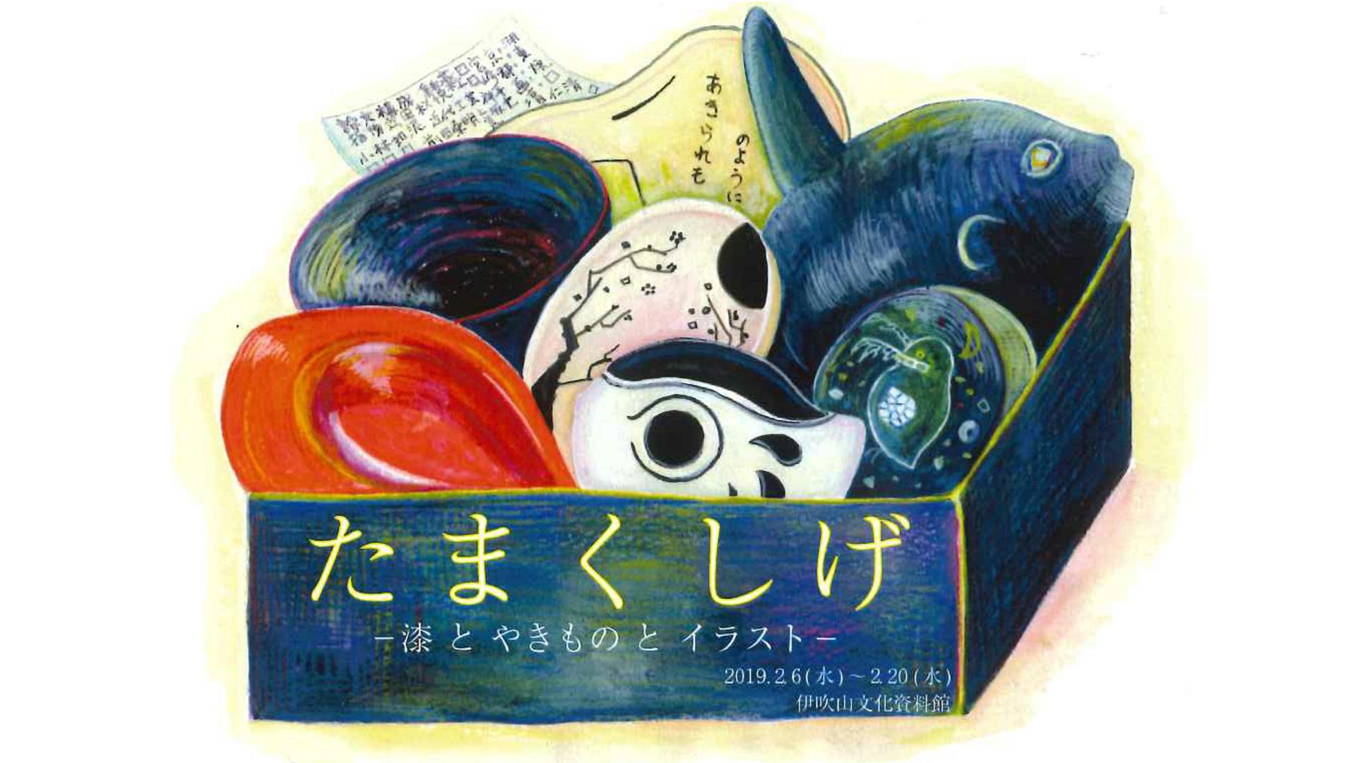 tamakushige-header